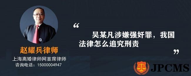 吴某凡涉嫌强奸罪,我国法律怎么追究刑责
